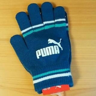 プーマ(PUMA)のプーマ 子供用手袋 17cm(手袋)