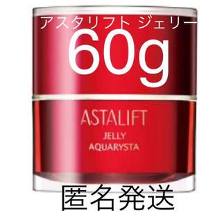 アスタリフト(ASTALIFT)のジェリー12個 60g アスタリフトジェリーアクアリスタ (サンプル/トライアルキット)