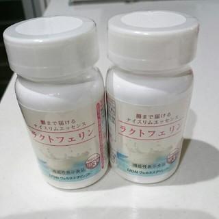 ☆お値下げ☆  新品 ライオン ラクトフェリン 2個(ダイエット食品)