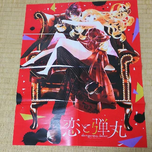 恋と弾丸 1~4巻。 エンタメ/ホビーの漫画(少女漫画)の商品写真