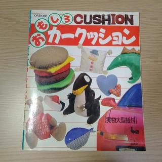 おもしろカークッション実物大型紙付 手芸 手作り(趣味/スポーツ/実用)