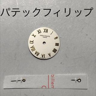 パテックフィリップ(PATEK PHILIPPE)の時計部品 時計工具 パテックフィリップ文字盤(腕時計(アナログ))