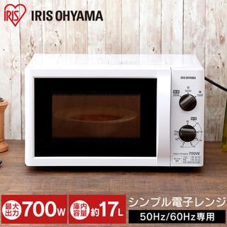 アイリスオーヤマ(アイリスオーヤマ)の電子レンジ 17L アイリスオーヤマ ホワイト (電子レンジ)