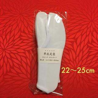 白足袋 婦人用 ストレッチ足袋✨口ゴム ✨履きやすいですよ 🎶(着物)