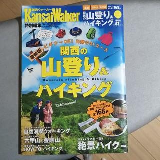 カドカワショテン(角川書店)の関西の山登り&ハイキング 最新版(地図/旅行ガイド)