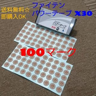 【100マーク】ファイテン パワーテープ X30 送料無料