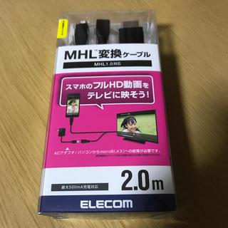 エレコム(ELECOM)のMHL変換ケーブル(映像用ケーブル)