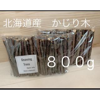 北海道産 りんごかじり木 たっぷり800g(400g×2パック)