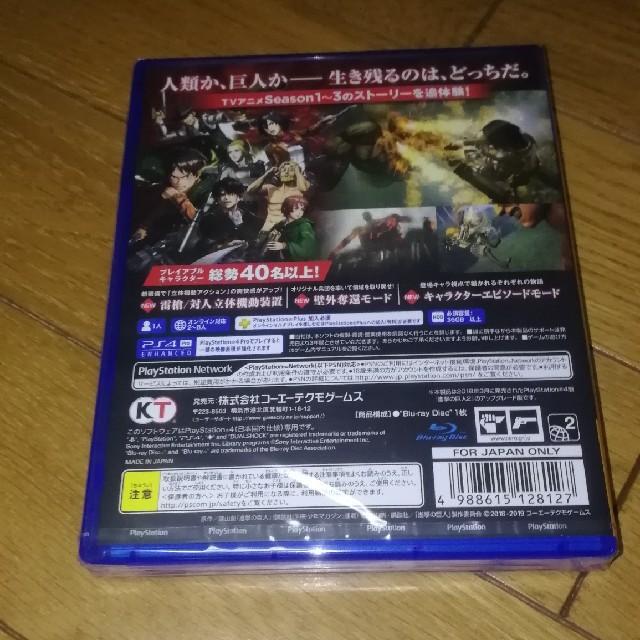 Koei Tecmo Games(コーエーテクモゲームス)の進撃の巨人2 FINAL battle エンタメ/ホビーのゲームソフト/ゲーム機本体(家庭用ゲームソフト)の商品写真