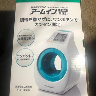 オムロン(OMRON)の血圧計 正確 お買い得。(その他)