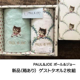 PAUL & JOE - 【新品】ポール&ジョー ゲストタオル2枚組