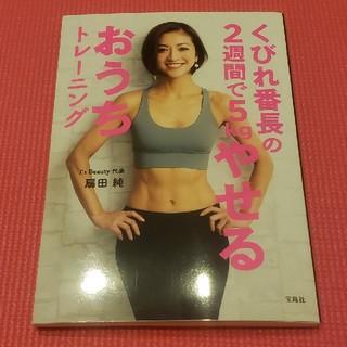 タカラジマシャ(宝島社)のくびれ番長の2週間で5kgやせるおうちトレーニング(ファッション/美容)