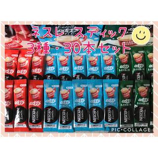Nestle - ネスレ スティックコーヒー 3種・30本 オリジナルセット✨