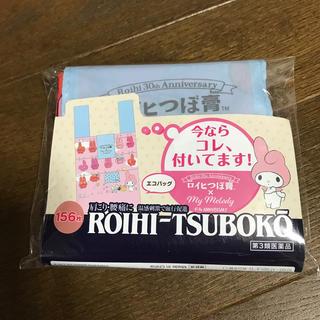 マイメロディ - マイメロディ × ロイヒつぼ膏 エコバッグ