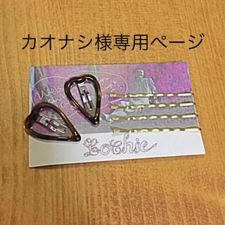 ロキエ(Lochie)の♡カオナシ様 専用ページ♡(ヘアピン)