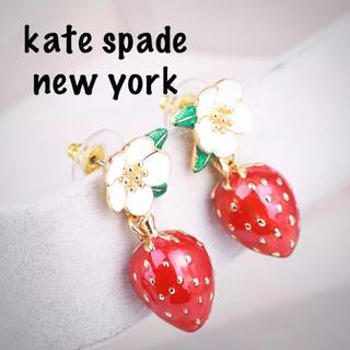 kate spade new york - 【新品¨̮♡︎】ケイトスペード いちご ストロベリー ドロップピアス