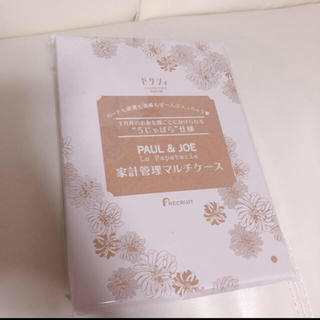 ポールアンドジョー(PAUL & JOE)の新品 ♡ 未開封 ゼクシィ付録 ポールアンドジョー マルチケース(母子手帳ケース)