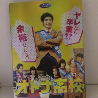 オトナ高校 DVD