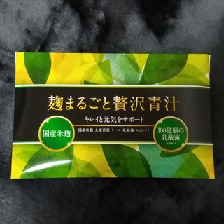 麹まるごと贅沢青汁 ★新品未開封品★