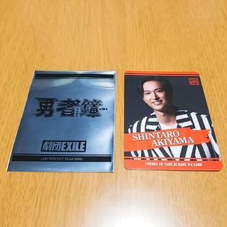 ゲキダンエグザイル(劇団EXILE)の劇団EXILE 秋山真太郎 カード(その他)