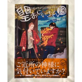 講談社 - 「聖おにいさん 13巻」中村 光