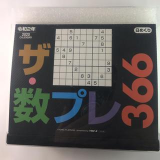 トライエックス ザ・数ナンプレ366 日めくりカレンダー2020版