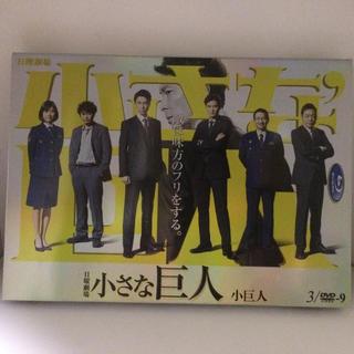 小さな巨人 DVD