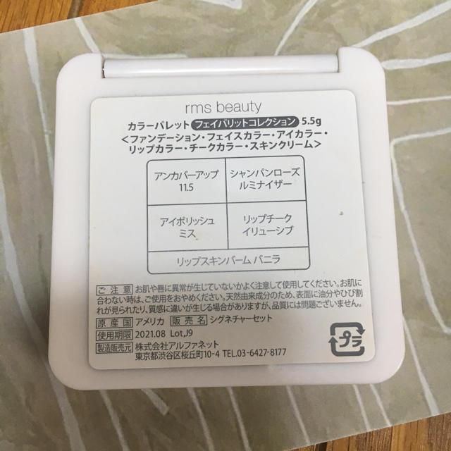Cosme Kitchen(コスメキッチン)のrms カラーパレット コスメ/美容のキット/セット(コフレ/メイクアップセット)の商品写真