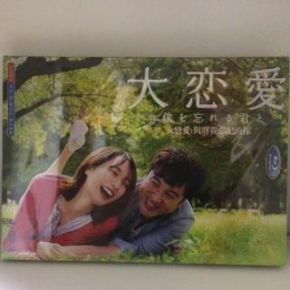大恋愛 DVD