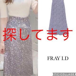 FRAY I.D - frayid  フラワーナロースカート