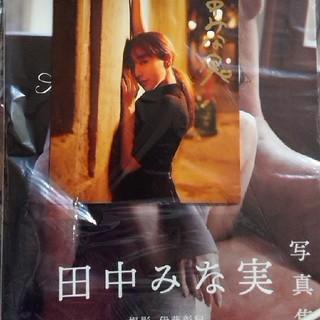 タカラジマシャ(宝島社)のSincerely yours... 田中みな実写真集  特典付(アート/エンタメ)