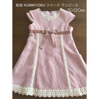 kumikyoku(組曲) - KUMIKYOKU 組曲 ワンピース ドレス ツイード生地 110-120cm