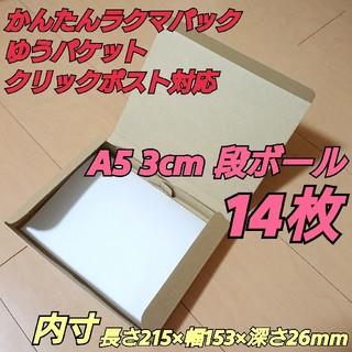 A5 段ボール箱 14枚 3cm ゆうパケット かんたんラクマパック 対応 箱