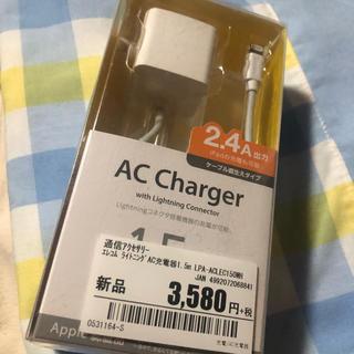 エレコム(ELECOM)のエレコムiPhone充電器(バッテリー/充電器)