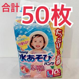 【5袋セット】水あそびパンツ 女の子用Lサイズ10枚入り
