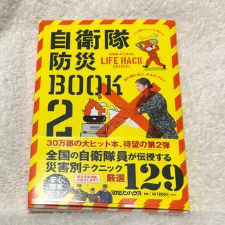 自衛隊防災BOOK 自衛隊OFFICIAL LIFE HACK CHA 2