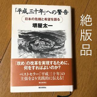 「平成三十年」への警告 日本の危機と希望を語る