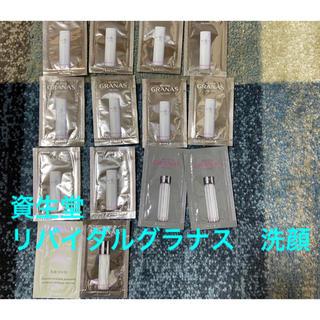 シセイドウ(SHISEIDO (資生堂))の資生堂 リバイダルグラナス 洗顔(サンプル/トライアルキット)