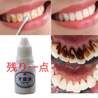 歯科ホワイトニング ケア新品未使用