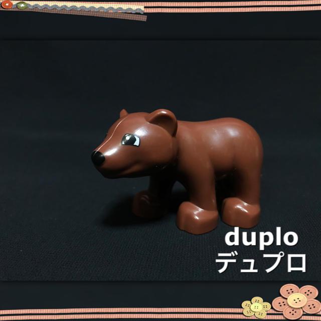 Lego(レゴ)のデュプロ  クマ 動物 キッズ/ベビー/マタニティのおもちゃ(積み木/ブロック)の商品写真