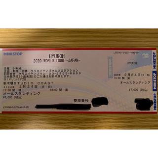 ビームス(BEAMS)の速達発送!HYUKOH 2/24 東京 新木場STUDIO COAST チケット(海外アーティスト)