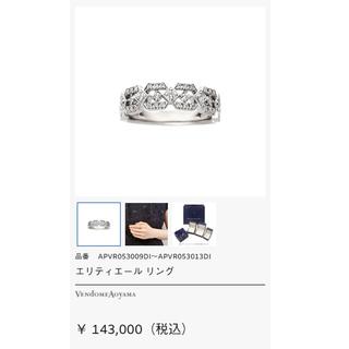 Vendome Aoyama - 現行品 美品 ヴァンドーム青山 ダイヤモンド リング