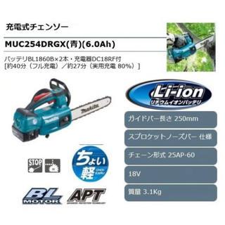 Makita - マキタ 18V充電式チェンソー MUC254DRGX(6.0Ah)