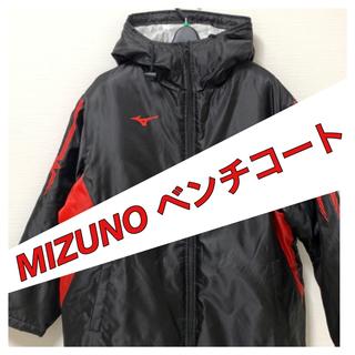 ミズノ(MIZUNO)の【送料無料】☆MIZUNO ベンチコート☆(ナイロンジャケット)