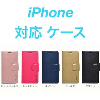 (人気商品)iPhone 対応 ケース 手帳型 (5色)
