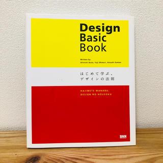 Design Basic Book はじめて学ぶ、デザインの法則