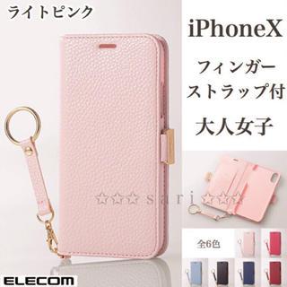 ELECOM - ★iPhoneX/XS ストラップリング付 【ライトピンク】手帳型カバー
