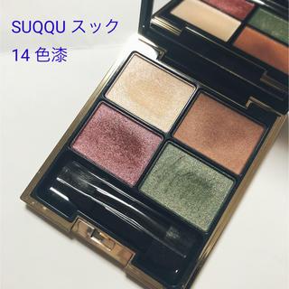 SUQQU - SUQQU デザイニング カラー アイズ 14 色漆