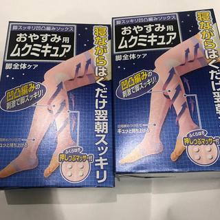 コバヤシセイヤク(小林製薬)のおやすみ用ムクミキュア (2足)(フットケア)