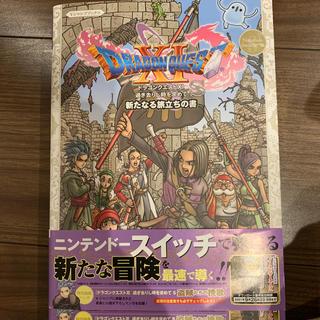 ドラゴンクエスト11過ぎ去りし時を求めてS新たなる旅立ちの書 Nintendo